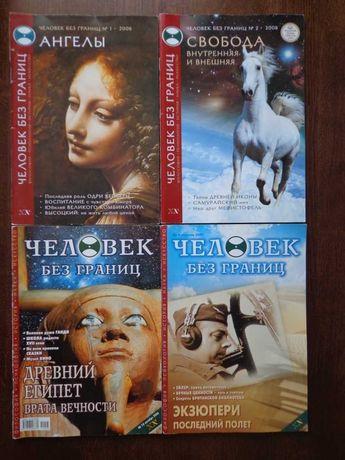 """Журнал """"Человек без границ"""". Библиотека «Нового Акрополя»"""