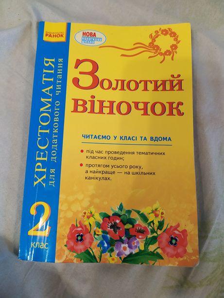 Учебник золотой веночек 2 класс
