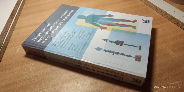 Поражение периферических нервов и корешковые синдромы - Мументалер. 20