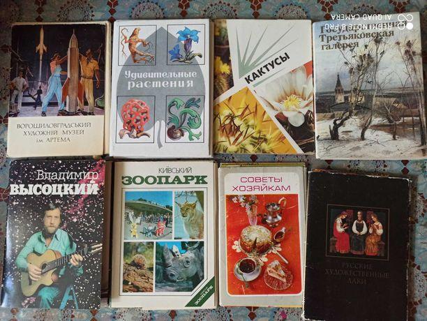 Коллекция набор открыток