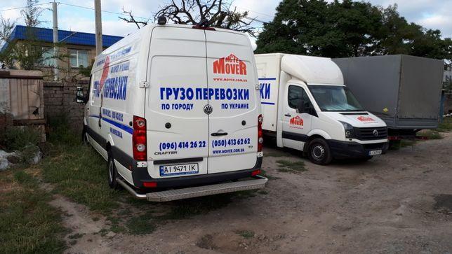 Грузоперевозки Днепр-Киев 2,3,5,7,10 тон. Квартирные и офис. переезды