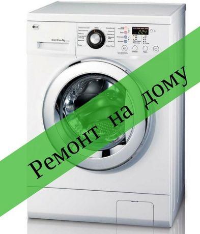 Ремонт пральних машин на дому, швидко та недорого
