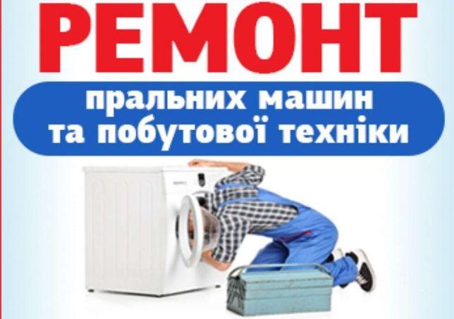 Ремонт стиральных машин,холодильников,кондиционеров.