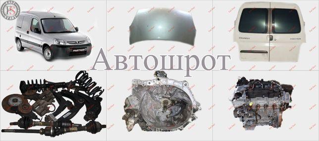 Авторозбірка Peugeot Partner до 2008р /Разборка, ШРОТ Пежо Партнер/