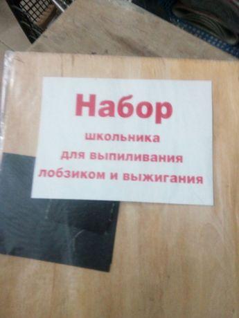 Фанера(набор для школьников)лобзик пилочки