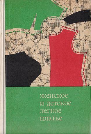 Женское и детское легкое платье книга