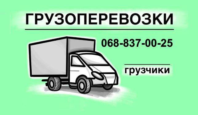 Грузоперевозки | Перевозка мебели, грузов, вещей | Грузчики