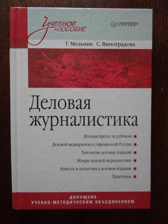 Деловая журналистика: учебное пособие - Мельник, Виноградова