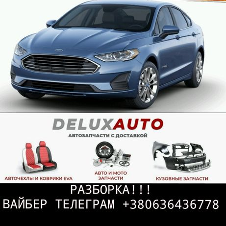 Разборка Ford Fusion 13-16г