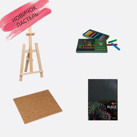 Набор для рисования пастель скетчинг сухая мольберт бумага тубус