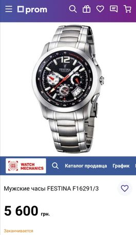 Продам оригинальные швейцарские часы FESTINA F16291/3