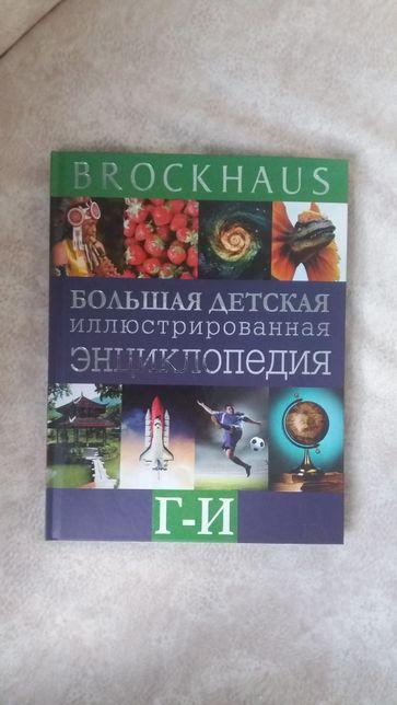Большая детская энциклопедия. НОВАЯ Г-И 112 стр.