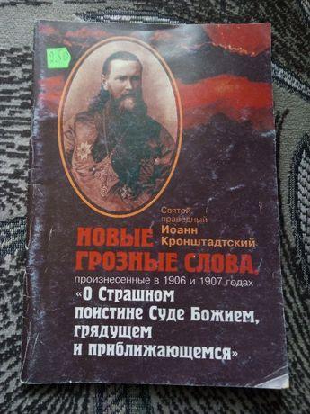 Иоанн Кронштадтский новые грозные слова, произнесенные в 1906 и 1907