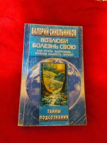 Книга В. Синельников Возлюби болезнь свою