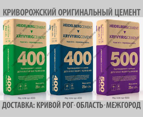 ЦЕМЕНТ ПЦ 400/500 Кривой Рог Оригинал. Опт-Розница ДОСТАВКА