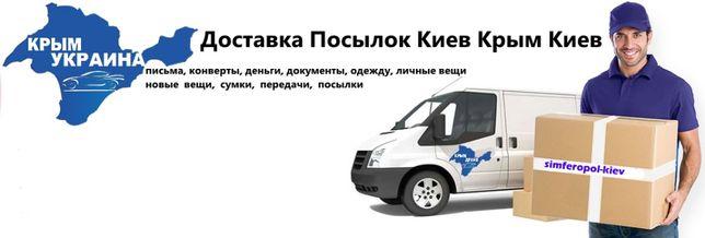 Доставка посылок Украина-Крым-Россия. Посылки, передачки, документы,