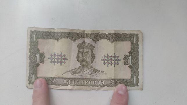 Одна гривня 1992