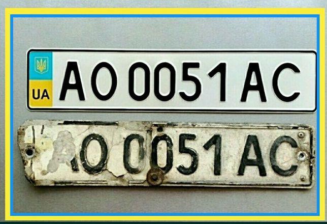 Автономер 5 хв , дублікат номера , номер на авто, номерний знак