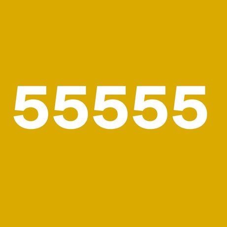 Золотой Киевский номер 55555, прямой городской номер для бизнеса