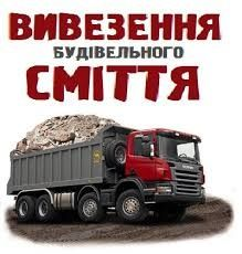 Вивіз будівельного сміття та хламу (ДЕШЕВО)