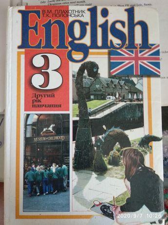 Учебник английского языка 3 класс. Плахотник В. М. Полонская. 2003 г