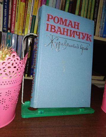 Книги на украинском языке