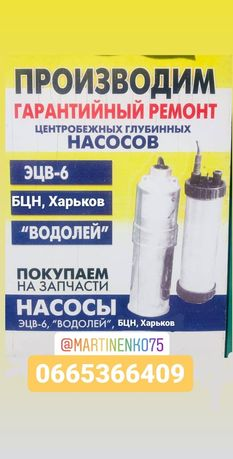 """Ремонт,продаж насосов и запчастей """"Водолей"""" БЦН-ЕЦВ-6"""