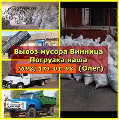 Вывоз мусора по Виннице Зил Бус Газель Вивіз сміття меблів Грузчики