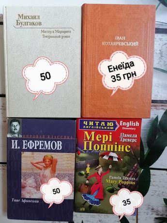 Таис Афинская, Мастер и Маргарита, энеида, Мэри Поппинс