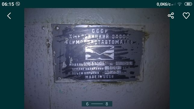 Гідравлічний термопласт125