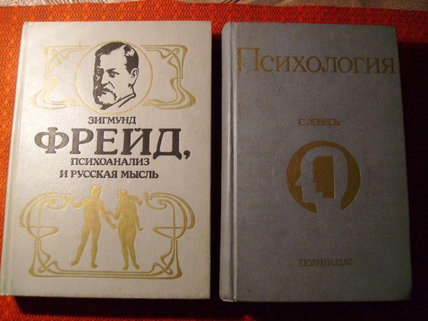 "Книга_Зигмунд Фрейд ""Психоанализ и русская мысль"""