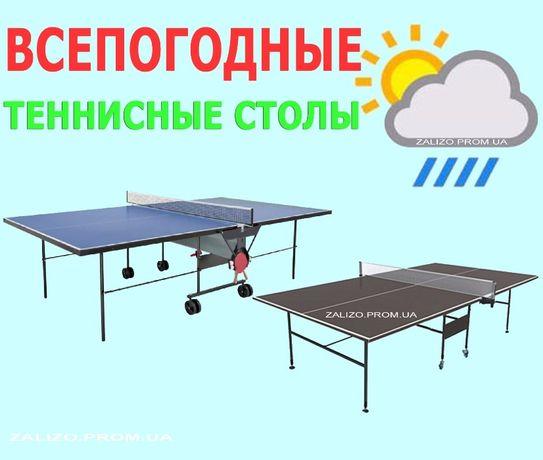 Теннисные столы всепогодные. Тенісний стіл. Теннис настольный тенисный
