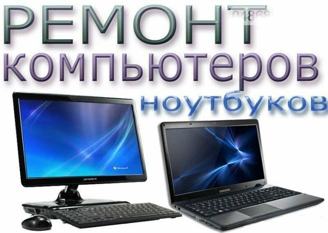 """Ремонт комп""""ютеров Ноутбуков на Дому самые низкие цены в Городе"""