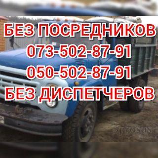 Бетон-Кирпич-Шлак-Песок-Щебень-Отсев-Чернозём-Глина-Асфальт.бут-