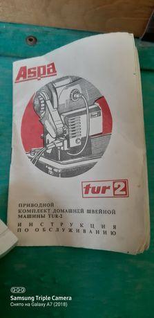 Приводной комплект домашней швейной машины ASPA tur2