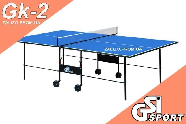 Стол теннисный Gk-2 +ПОДАРОК. Теннис настольный Тенісний стіл тенисный