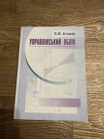 Книга Управлінський облік
