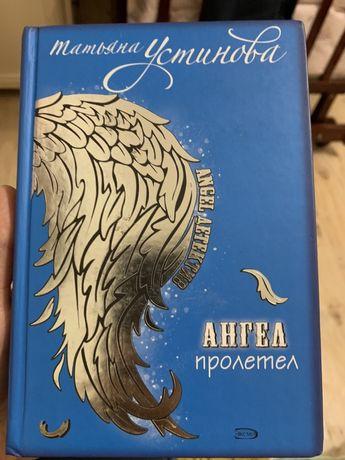 Татьяна Устинова «Ангел пролетел»