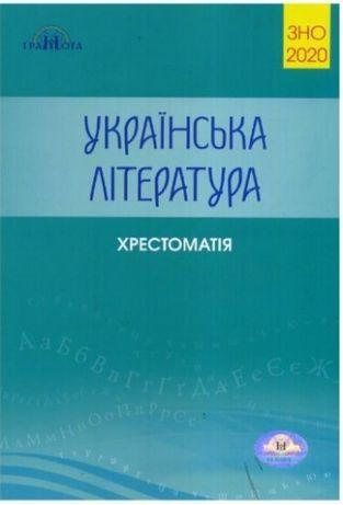 ЗНО 2020 Українська Література ХРЕСТОМАТІЯ