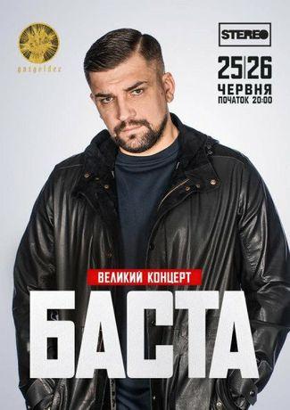 Билеты на Баста 25-26.06; Artik & Asti; Артур Пирожков; В.Меладзе;