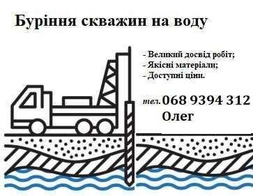 Професійне Буріння свердловин (скважин) на воду. Пошук води георадаром