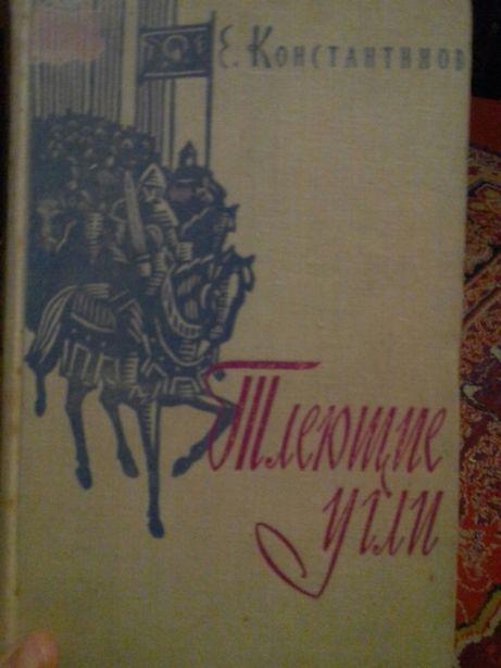 Константинов Тлеющие угли 1960 год