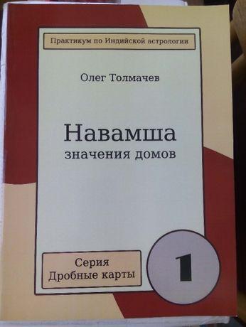 "Олег Толмачев ""Навамша"" Том 1, 3."