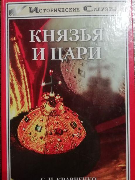Князья и цари. Сергей Кравченко. История России.