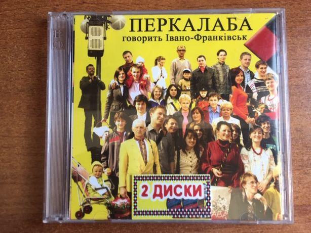 Перкалаба «Говорить Івано - Франківськ» CD 2007