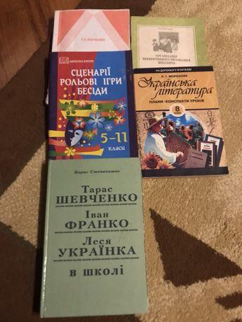 Книги вчитель укр. мови та літератури .