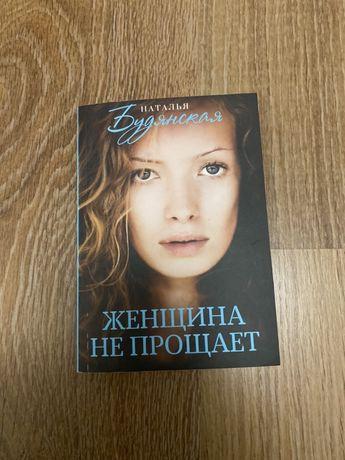 Наталья будянская «женщина не прощает»