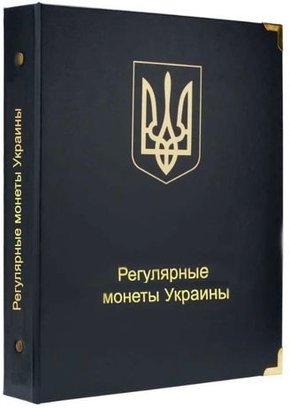 Альбом для регулярных монет Украины 1992-2019 - КоллекционерЪ