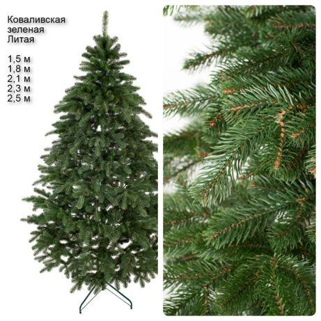 Искуственная елка Коваливская литая 1,5 1,8 2,1