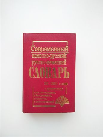 Словарь карманный немецко-русский русско-немецкий